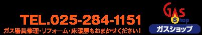 TEL.025-284-1151