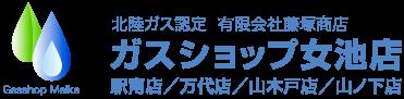 北陸ガス認定  有限会社藤塚商店  ガスショップ女池店